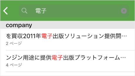 横断検索(アプリ)